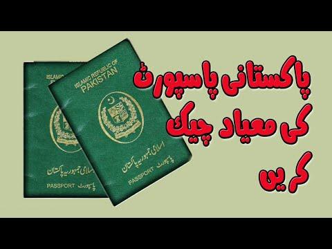 How to check Pakistani passport expiry detail