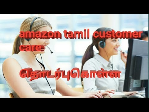 How to contact amazon customer care!!☺all in all tamil today