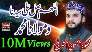 Allah Humma Sallehala  By Mehmood Ul Hassan Ashrafi on Al Shahbaz Sound