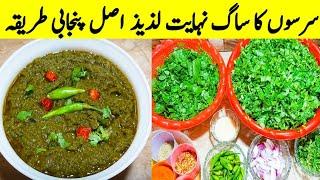 Sarson Ka Saag Recipe. How To Make   Serso Da Saag Creamy And Tasty   By Ijaz Ansari food Secrets.