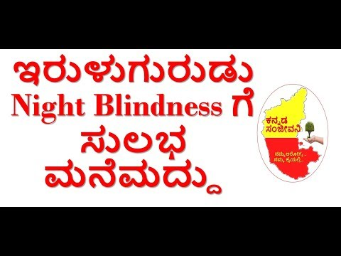 How to avoid Night Blindess naturally kannada   Improve Eye vision  Eye Problems  Kannada Sanjeevani
