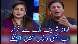 News Talk with Asma Ch. 21 September 2017 | Naeem Bukhari