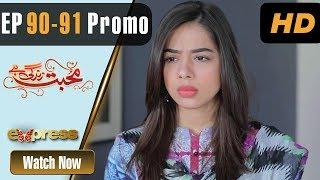 Pakistani Drama | Mohabbat Zindagi Hai - Episode 90-91 Promo | Express Entertainment Dramas | Madiha