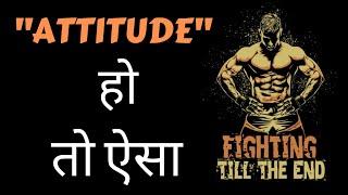 ऐसा ATTITUDE बनाओ !!   POWER OF ATTITUDE   ATTITUDE IS EVERYTHING BOOK HINDI