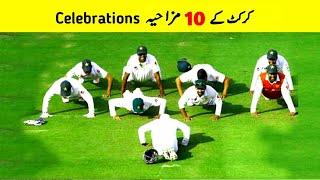 Top 10 Funniest Celebration in Cricket History    क्रिकेट इतिहास में 10 सबसे मजेदार जश्न