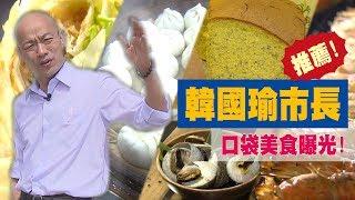 《一起輕旅行》「韓」流來了!!新任市長韓國瑜帶你玩高雄!