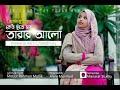 Islamic Song :- Manarat Alim Chowdhury, Kew chute chay tarar alo:-[Official Teaser]