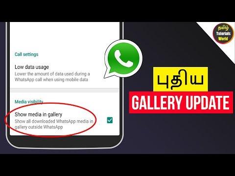 🔥 Whatsapp New Gallery Update Tamil Tutorials World_HD