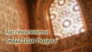 Imdad Ullah Phalpoto - Asan Pahenje Muhammad - Sindhi Islamic Videos