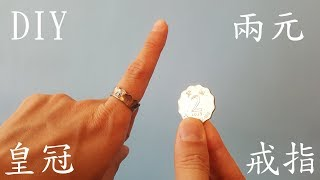 Download 原來$2可以做一隻皇冠戒指Awesome Tricks with Coins Video