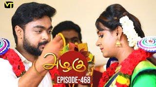 Azhagu - Tamil Serial   அழகு   Episode 468   Sun TV Serials   04 June 2019   Revathy   VisionTime