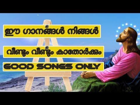ഈ ഗാനങ്ങൾ നിങ്ങൾ വീണ്ടും വീണ്ടും കാതോര്ക്കും # Evergreen christian songs malayalam for kep listening