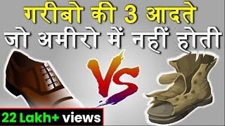 गरीबो की 3 आदते जो अमीरो में नहीं होती   3 THINGS THAT POOR DO BUT RICH DO NOT  GiGL