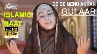 Beautiful New Naat Sharif - De De Menu Akhan - Gulaab - Official HD Video - Hi-Tech Islamic