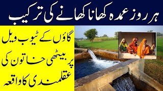 Har Roz Kheer Kesay Khaien ? Aik Sabq Amoz Waqia  | Jumbo Kitab