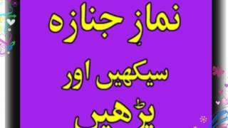 Namaze Janaza ka tareqa Quran aur Hadees. نمازجنازہ کا طریقہ
