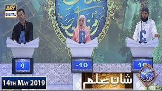 Shan e Iftar - Shan e ilm - 14th May 2019