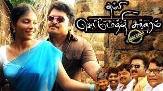 Download Thambi Vettothi Sundaram Tamil Movie | Karan | Anjali | Super Hit Tamil Movies | AP International Video