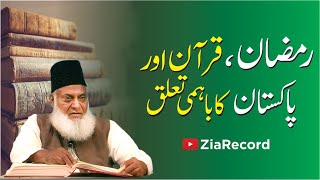 Ramadan Quran Aur Pakistan ka Bahmi Taluq By Dr. Israr Ahmed