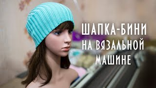 Шапка-бини на вязальной машине Silver Reed How To Knit A Beanie On A Knitting Machine