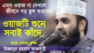 Download দোয়া কবুলের গোপন রহস্য Bangla Waz by Mizanur Rahman Azhari ☑️