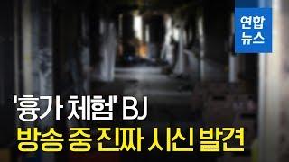 '흉가 체험' 방송하던 BJ, 폐건물서 진짜 시신 발견 / 연합뉴스 (Yonhapnews)