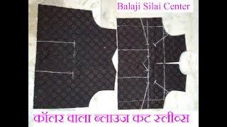कॉलर वाला कट स्लीव्स ब्लाउज़ की कटिंग कैसे करें-Collar Blouse drafting Cutting in Hindi