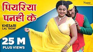 पियरिया पनही के Piyariya Panhi Ke   Jwala Khesari Lal Yadav   New Bhojpuri Video Songs 2017