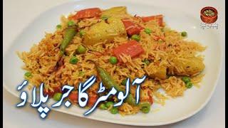 Aloo Matar Gajar Pulao, مزیدار آلو مٹر گاجر پلائو Potato Green Peas Carrot and Rice Dish (PK)