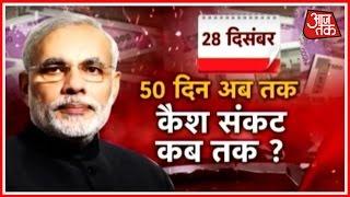 Halla Bol: Fifty Days Of Note Ban Special Debate In Delhi
