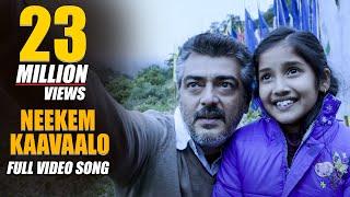 Yentavadu Gaani Latest Telugu Movie Songs - Neekem Kaavaalo Cheppu - Ajith, Anushka - Volga Videos