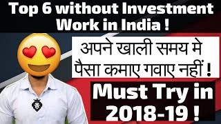 Descargar Top 6 Without Investment Work Business In India 2018 Work