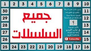 #x202b;جميع سلسلات تعليم السياقة بالمغرب - جودة عالية#x202c;lrm;
