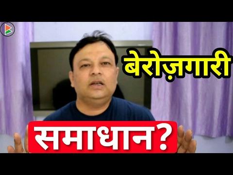 बेरोज़गारी और भारत । Unemployment in India | कारण और समाधान | Reasons & solutions |Bharatwalaa|Hindi|