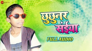 छुछुनर संईया Chuchunar Saiya - Full Audio | Lal Babu | Arya Sharma