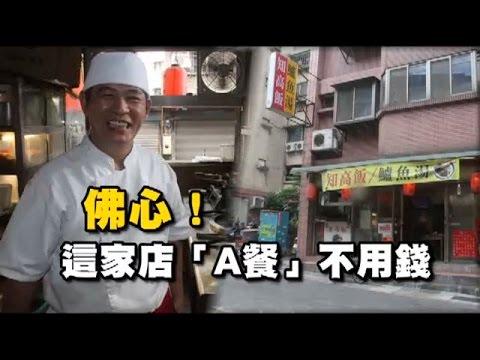 【暖蘋果】暖老闆助貧 滷肉飯免錢吃到飽   台灣蘋果日報