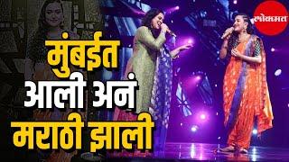 Indian idol 11 contestant Stuti Tiwari | मुंबईत आली अनं मराठी झाली | Thet From Set | Mumbai