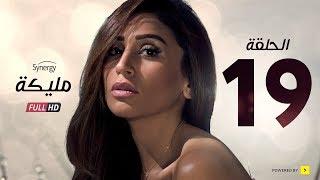 مسلسل مليكة الحلقة 19 التاسعة عشر - بطولة دينا الشربينى |Malika Series - Episode 19 HD