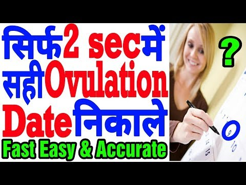 Ovulation Days निकाले 2 sec में 100% बिलकुल सही | How To Know My Ovulation Date Hindi | Periods Urdu