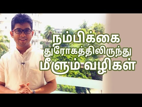 How To Deal With Betrayal In Life Tamil Motivation Video