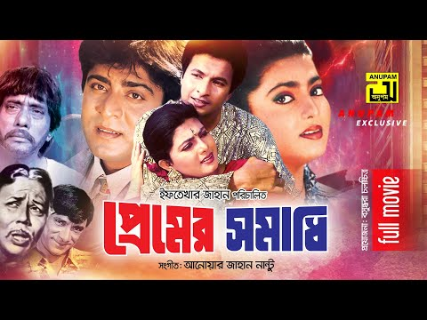 Xxx Mp4 Premer Somadhi প্রেমের সমাধি Bapparaj Amit Hasan Shabnaz Amp Dildar Bangla Full Movie 3gp Sex