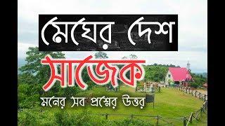 Sajek Tour   Episode 01   Dhaka to Sajek [Sayem