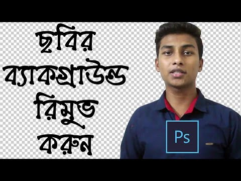 Photoshop Basic: How to Remove Background From Any Photo