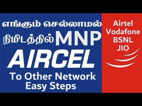 எங்கும் செல்லாமல் நிமிடத்தில் Aircel MNP | Easy steps to Change Aircel to Other Network
