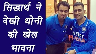 IPL 2017: MS Dhoni shows sportsman ship to Siddarth Kaul | वनइंडिया हिन्दी
