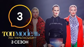 Топ-модель по-украински. Сезон 3. Выпуск 3 от 13.09.2019