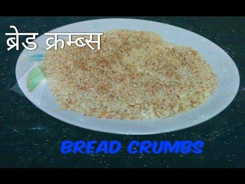 How to make bread crumbs | Crispy coating | Easy hindi recipe.