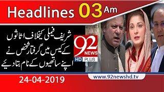 News Headlines | 3:00 AM | 24 April 2019 | 92NewsHD