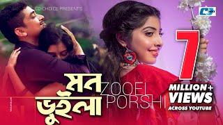 Mon Vuila(মন ভুইলা) | Porshi | ZooEL | Tanjib Sarowar | Bangla new song 2017