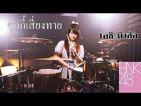 BNK48 - คุกกี้เสี่ยงทาย   Drum Remix   Beammusic
